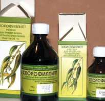 Хлорофиллипт спиртовой полоскание горла