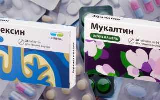 Можно ли принимать мукалтин и бромгексин одновременно