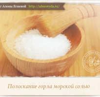Полоскание рта морской солью