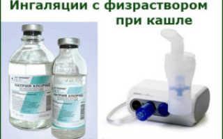 Помогают ли ингаляции с физраствором от кашля
