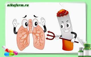 Таблетки от кашля для курильщиков