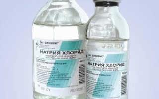 Раствор для ингаляций натрия хлорид