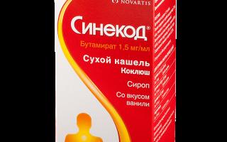 Недорогой препарат от сухого кашля