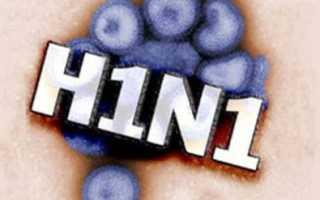 Гриппа h1n1 профилактика