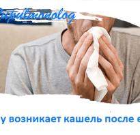 Появляется кашель после еды