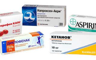 Противовоспалительные препараты перечень