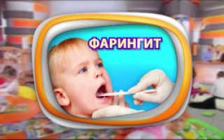 Лечение фарингита у детей комаровский видео