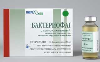 Стафилококковый бактериофаг применение