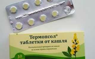 Лекарство термопсол от чего