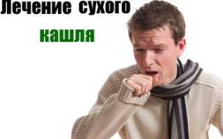 Сухой затяжной кашель чем лечить