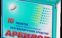 Самые эффективные противовирусные препараты