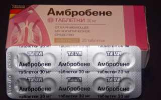 Амбробене таблетки от чего помогает