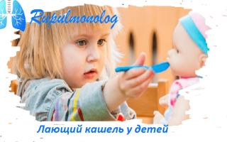 У ребенка сухой лающий кашель чем лечить