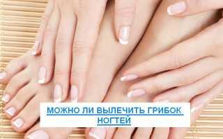Лечится ли грибок ногтей на ногах